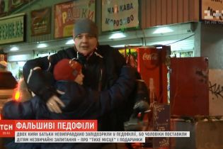 У Києві батьки здійняли паніку через нібито педофілів на вулицях