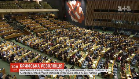 """Генассамблея ООН приняла """"крымскую"""" резолюцию"""