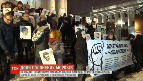 Неравнодушные украинцы вышли на акцию поддержки пленных моряков