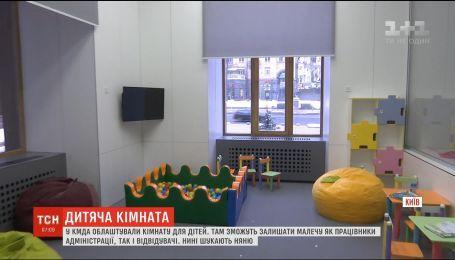 У КМДА облаштували кімнату для дітей та шукають няню