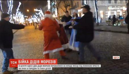 """""""Вали с моего места"""": в Одессе подрались Деды Морозы"""