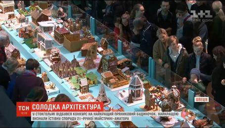 Півтори сотні кондитерів взяли участь у конкурсі на найкращий будиночок з пряників
