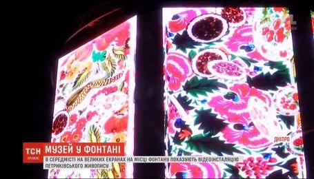 В центре Днепра на огромных экранах демонстрируют петриковскую роспись