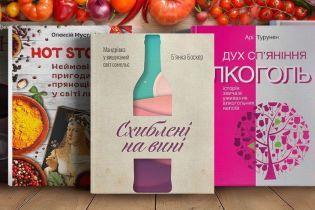 5 книжкових новинок про їжу та алкоголь