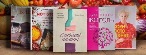 5 книжных новинок о еде и алкоголе