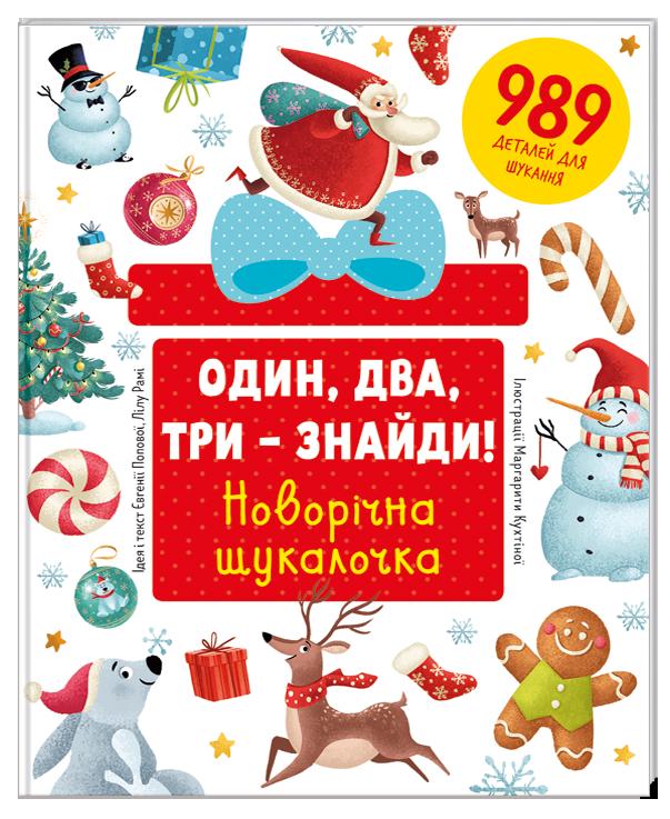 Книжки під ялинку_2