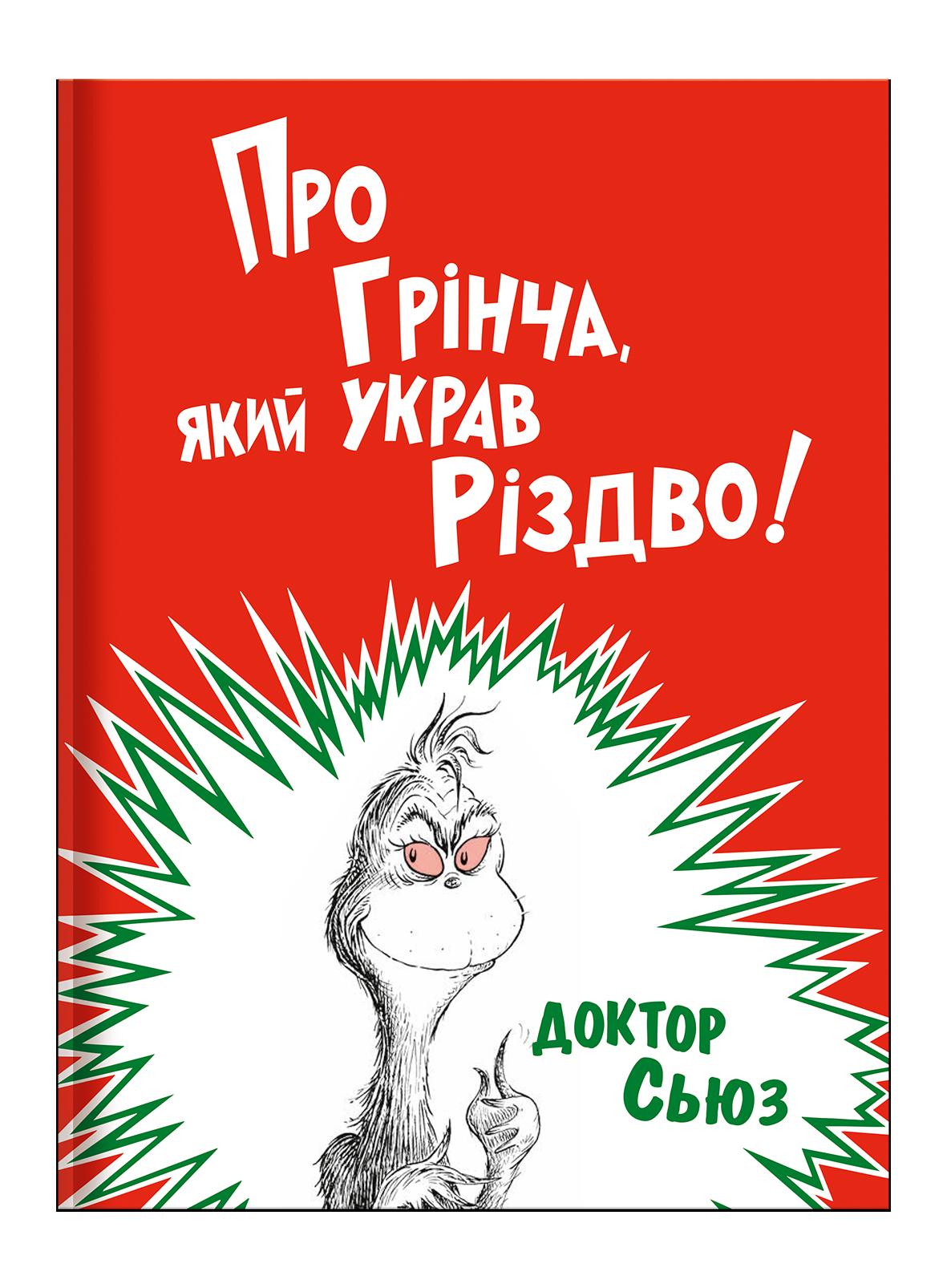 Книжки під ялинку_4
