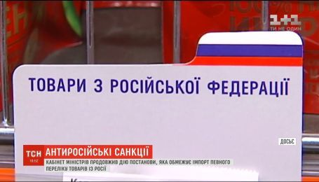 Правительство продлило ограничения на импорт некоторых товаров из России