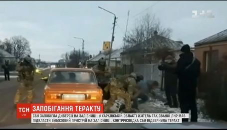 Экс-сотрудник СБУ Луганщины планировал диверсию на харьковской железной дороги