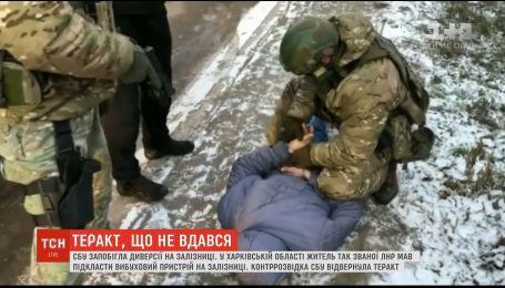 СБУ предотвратила диверсии на железной дороге в Харьковской области