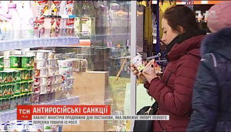 Антироссийские санкции: Кабмин продлил ограничения на импорт определенного перечня товаров из России