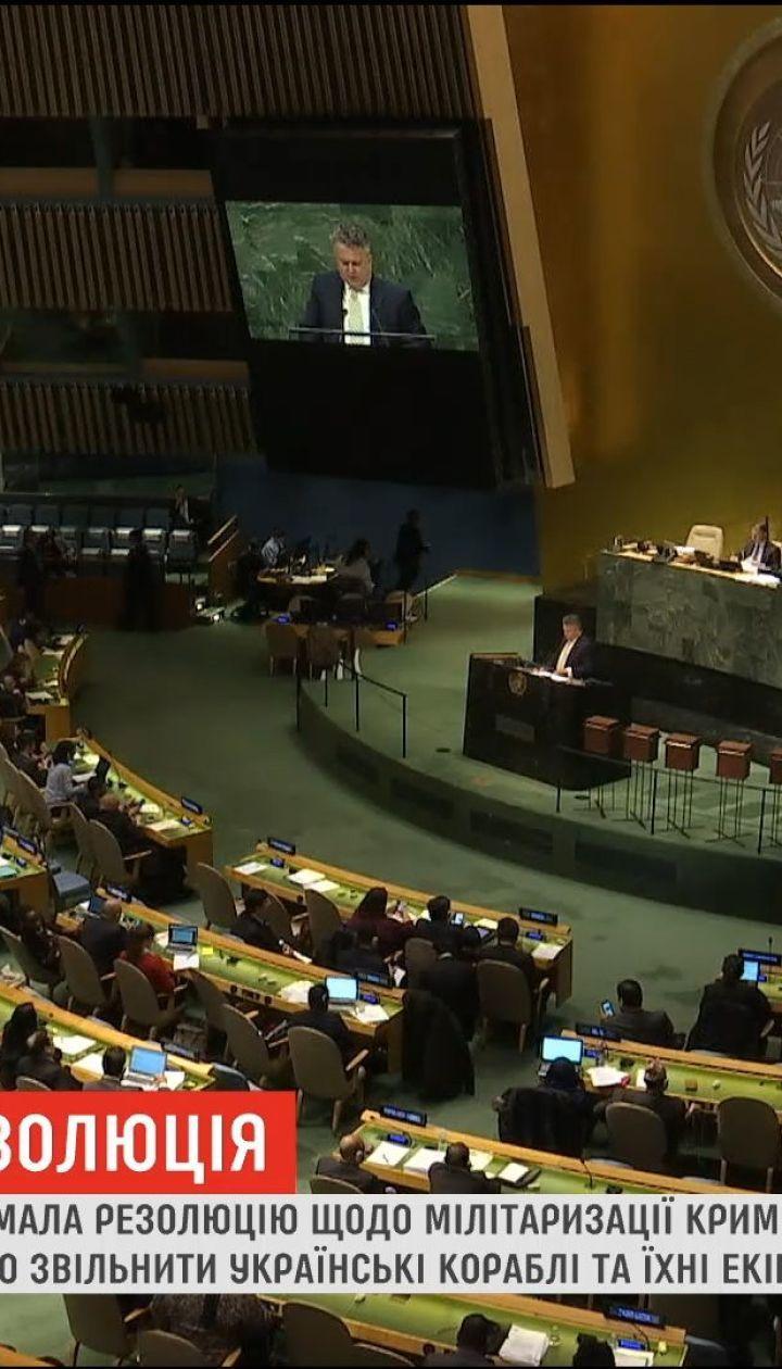 Генассамблея ООН приняла резолюцию о милитаризации оккупированного Крыма