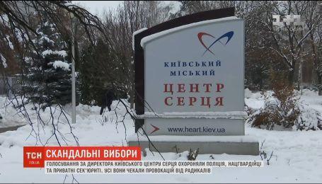 Голосование директора Института сердца охраняли полиция и нацгвардийци