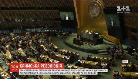 Генасамблея ООН ухвалила резолюцію про мілітаризацію окупованого Криму