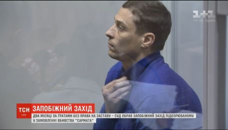 """Суд избрал меру пресечения подозреваемому в заказе убийства """"Сармата"""""""