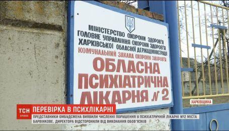 На Харьковщине представители омбудсмена выявили многочисленные нарушения в психиатрической больнице