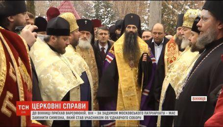 В Винницу приехал новый ставленник Московского патриархата Варсофоний