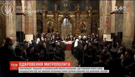 Митрополит Михаил снял свою кандидатуру под бешеным давлением