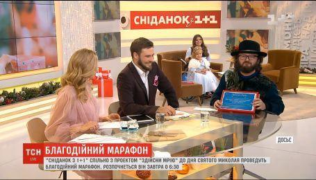 """Сніданок с 1+1"" совместно с проектом ""Здійсни мрію"" проведут благотворительный марафон"