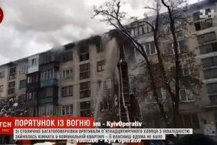 В Киеве сгорела коммунальная квартира, ребенка с инвалидностью на руках вынесли соседи