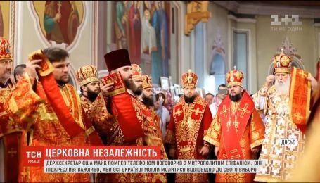 У Вашингтоні висловили підтримку свободі віросповідання в Україні