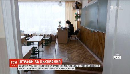 Верховна Рада ухвалила закон, що передбачає штрафи за цькування у школі