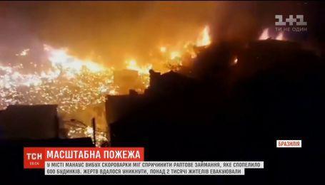 На севере Бразилии сгорело шесть сотен деревянных домов
