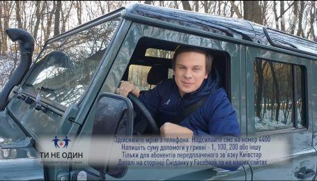"""Марафон """"Здійсни мрію"""" - лот от Дмитрия Комарова"""
