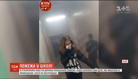 У столичному ліцеї на Дарниці спалахнула пожежа