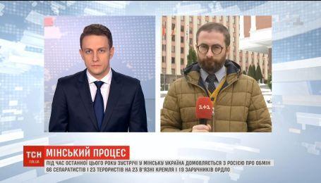 Во время последней в этом году встрече в Минске Украина договаривается об обмене пленными