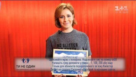 "Марафон ""Здійсни мрію"" - лот от Елены Кравец"
