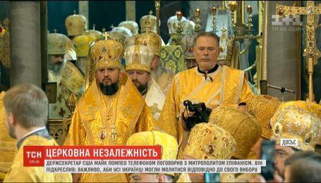Держсекретар США особисто поговорив телефоном із митрополитом Епіфанієм