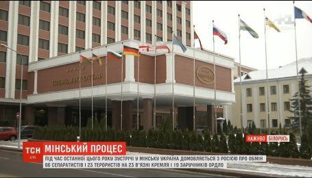 В Минске стартовала встреча подгрупп ТГК по Донбассу
