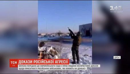 Украина передала в ЕСПЧ информацию о российских военних, которые воюют на Донбассе