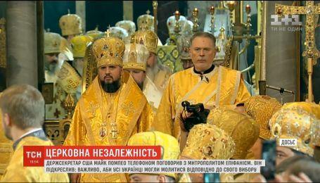 Госсекретарь США заверил Епифания в поддержке Вашингтоном религиозной свободы в Украине