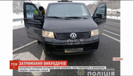 На Київщині поліцейські затримали трьох чоловіків, яких підозрюють у викрадені людини