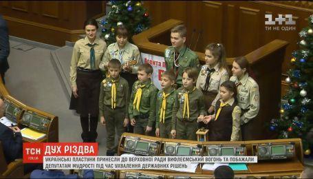 Украинские пластуны принесли Вифлеемский огонь в Верховную Раду