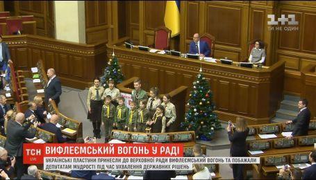 Українські пластуни принесли священний вогонь до ВР