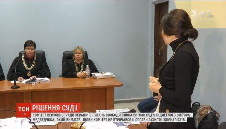 Комитет парламента по вопросам свободы слова выиграл суд у подчиненного Виктора Медведчука