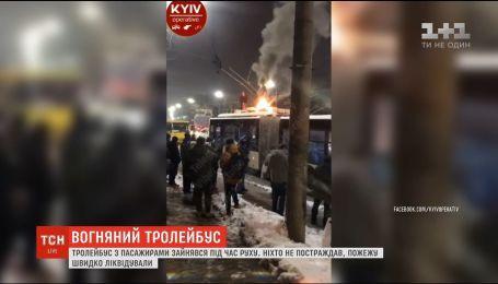 В Киеве во время движения загорелся троллейбус с пассажирами
