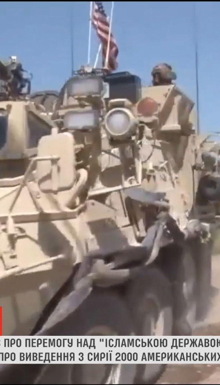 "Президент США объявил победу над ""Исламским государством"" в Сирии"