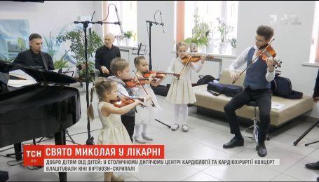 В столичной больнице для детей устроили праздничный концерт маленькие помощники Николая