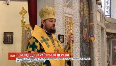 Громада селища на Буковині перейшла з російської церкви до новоствореної української