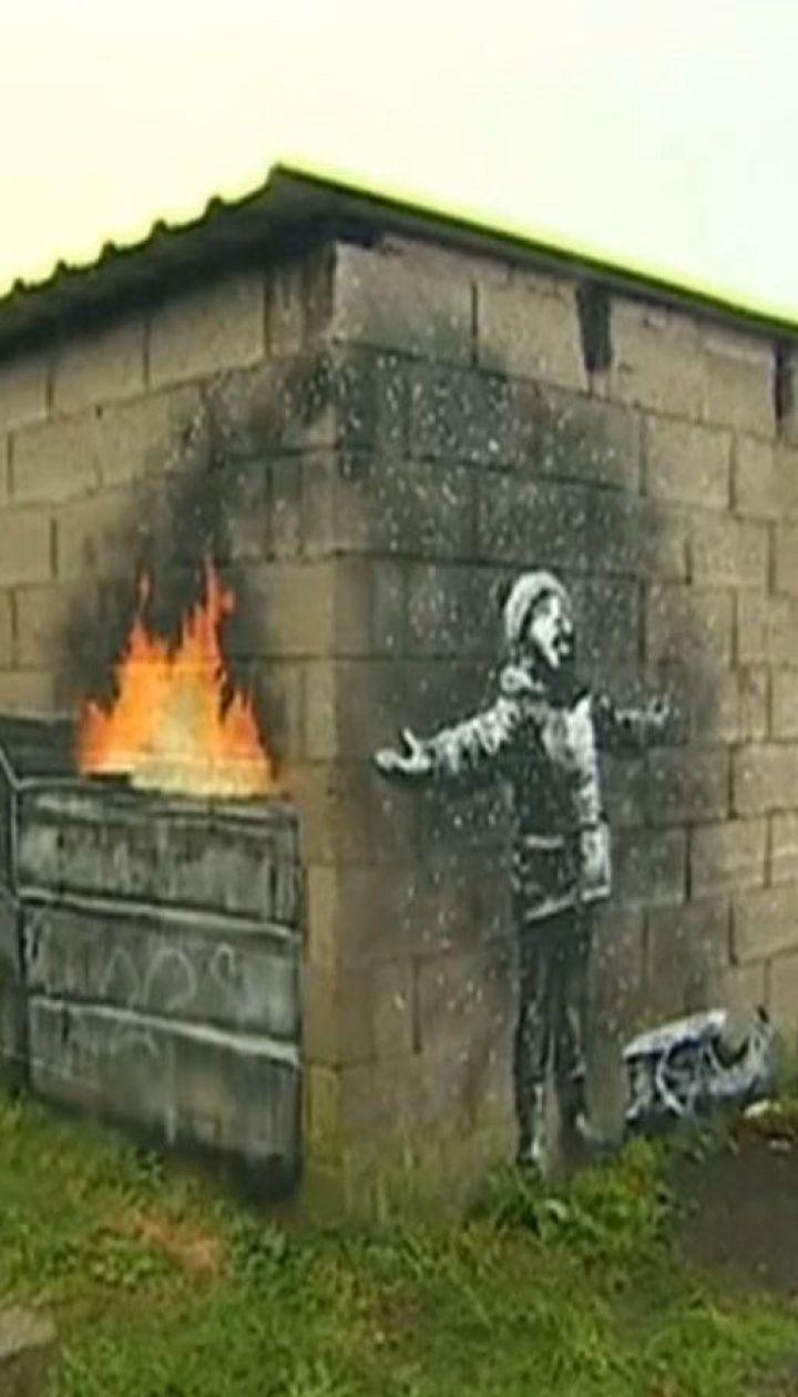 Художник Бенксі намалював графіті на одному з гаражів у британському Порт-Толботі