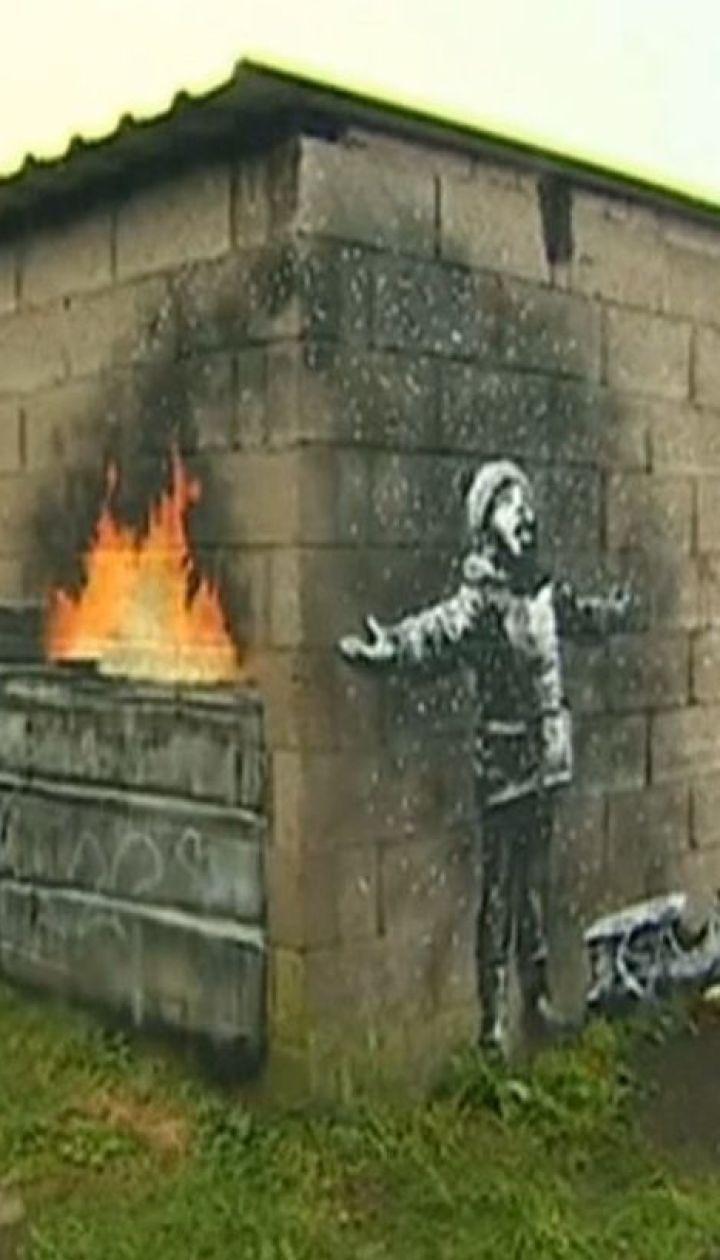 Художник Бэнкси нарисовал граффити на одном из гаражей в британском Порт-Толботе