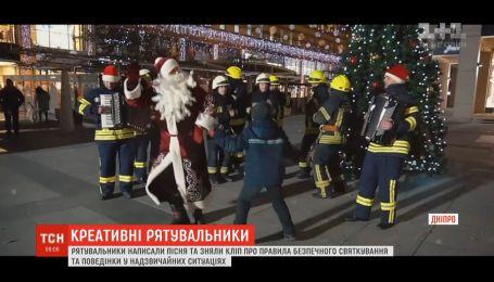В Днепре спасатели написали песню и сняли клип о правилах безопасного празднования