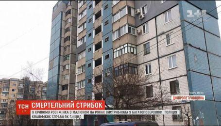 На Днепропетровщине женщина с ребенком на руках выпрыгнула из многоэтажки