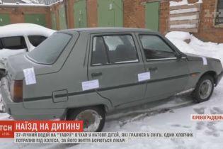 В Кировоградской области легковушка въехала в толпу детей: 4-летний малыш в критическом состоянии