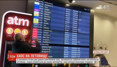 В Лондоне остановили работу аэропорта через дроны