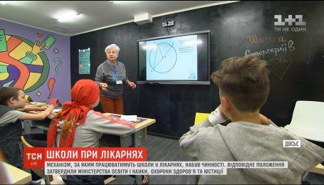 В Україні у дитячих лікарнях запрацюють школи